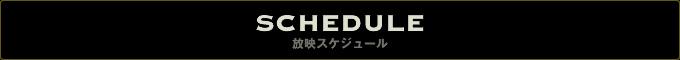 SCHEDULE-放映スケジュール-