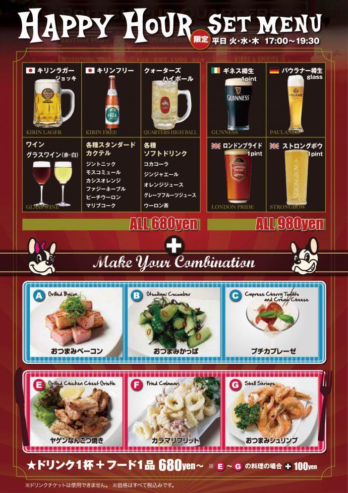 menu2016aw