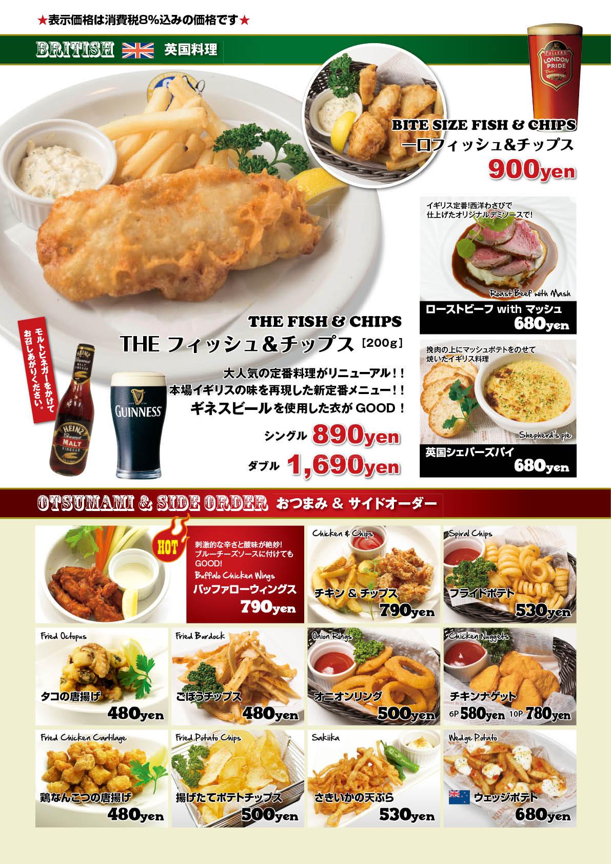 Quarters for Bar 88 food menu